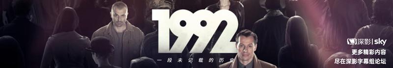 『 1992 - La Serie ※ 1992 』